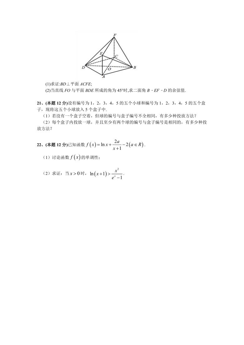 内蒙古自治区乌兰察布市集宁区2020-2021学年高二下学期期末考试数学(理)试题 Word版含答案