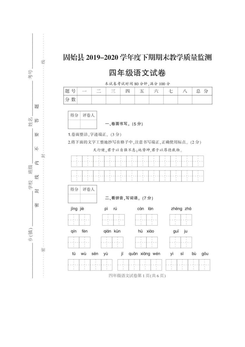 河南省信阳市固始县2019-2020学年第二学期四年级语文期末教学质量监测(扫描版,无答案)
