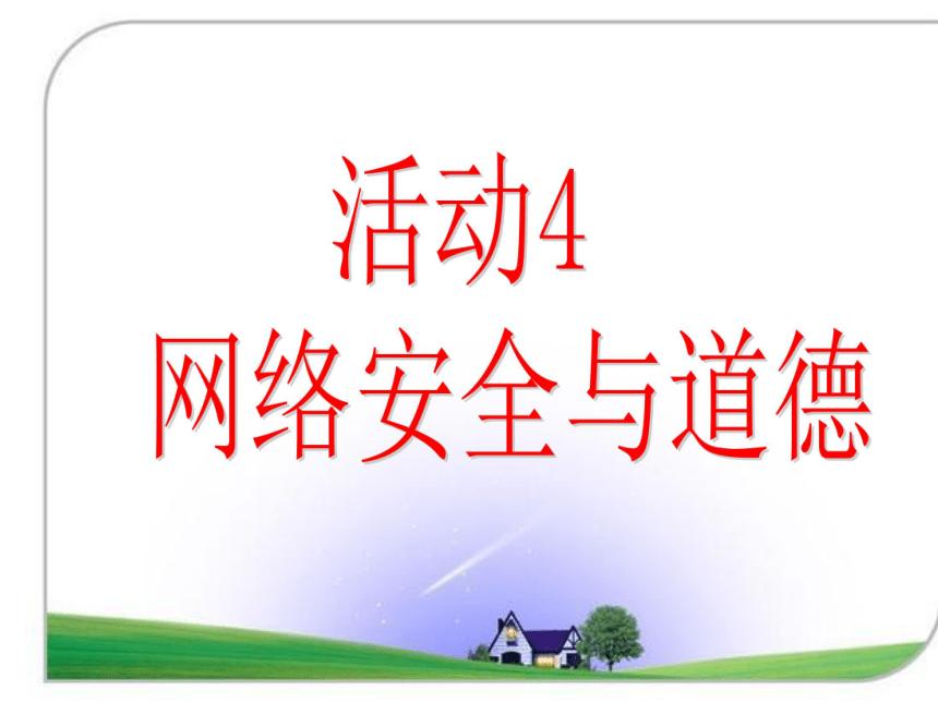 人教版(2015)信息技术 七年级下册 第1章 活动4 网络安全与道德 课件(19张PPT)