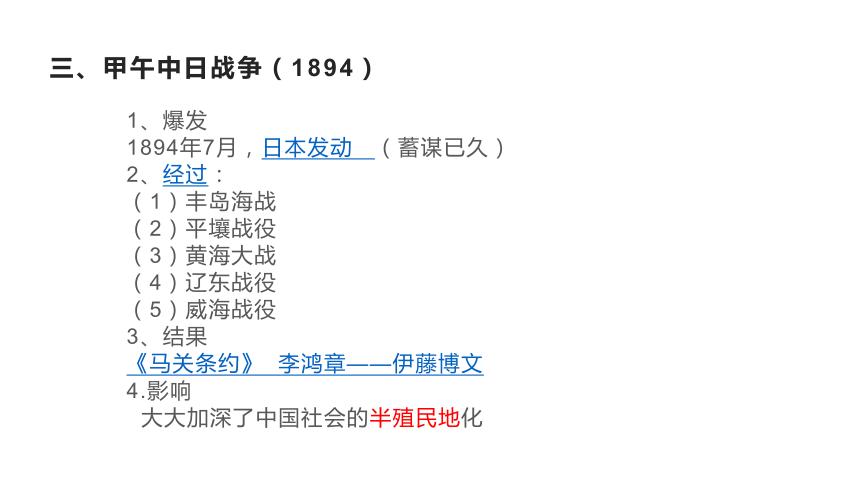 第一章 鸦片战争太平天国时期的政治经济概况和文化 第一节政治经济概况 课件(13张PPT)