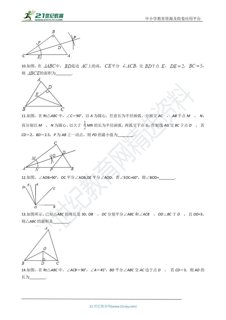 1.4 角平分线 一课一练(含解析)