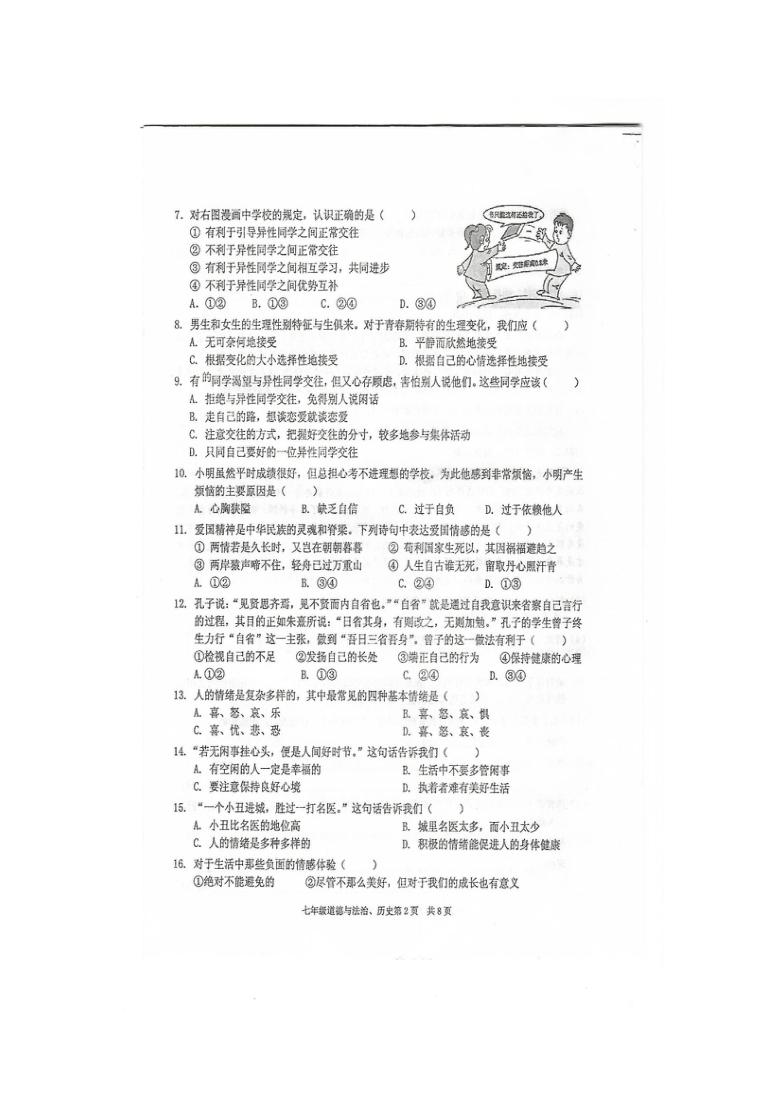 湖北省黄石市2020-2021学年七年级下学期)期中质量检测道德与法治试题(图片版,无答案)
