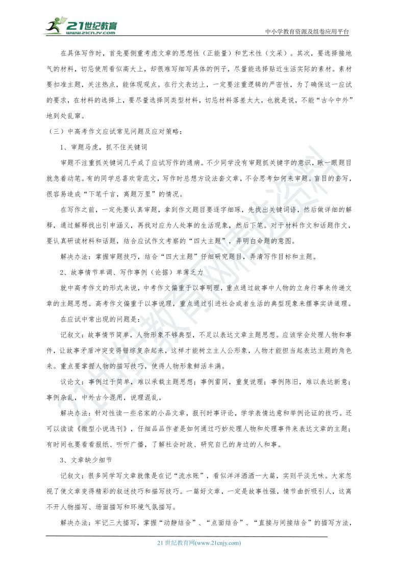 2021浙江省中高考作文考前辅导02中高考大作文应试基本要求 素材