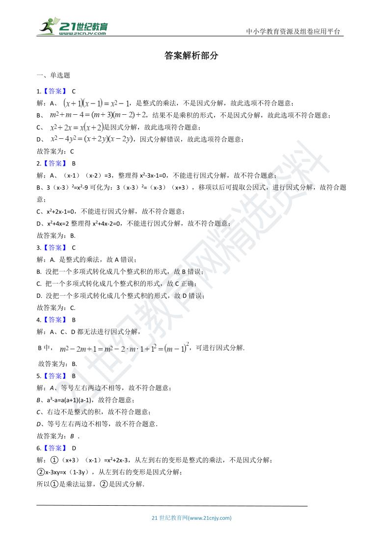 4.1 因式分解 一课一练(含解析)