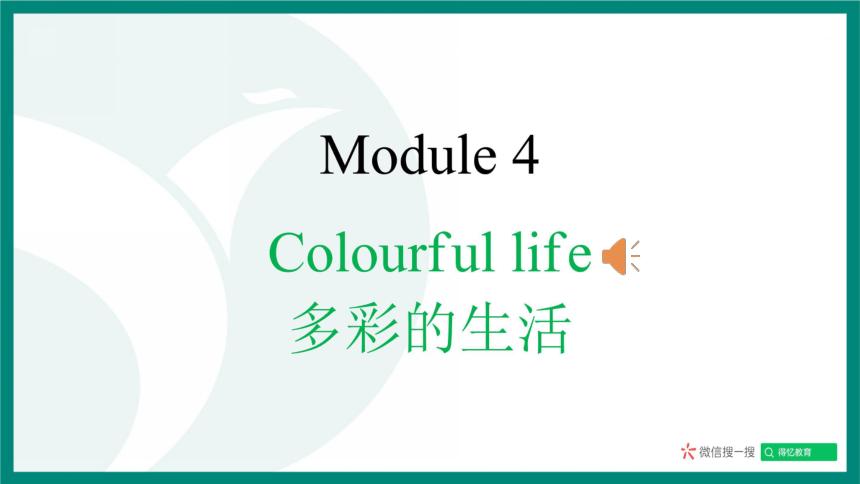 牛津深圳版(广州沈阳通用)七下单词记忆课件|音频点读版(Module4-Unit7)