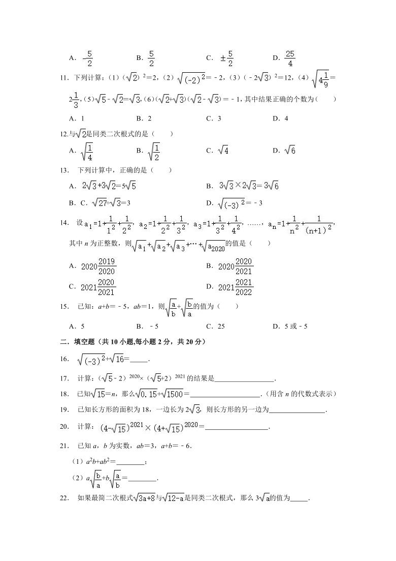 人教版八年级数学下册16.3 二次根式的加减专项训练(Word版含答案)