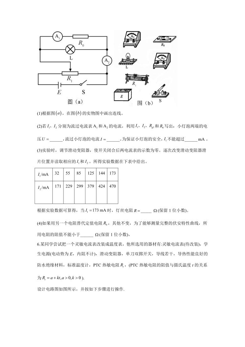 2021届高考物理二轮复习常考题型大通关(新高考)(十四)电学实验(创新实验)
