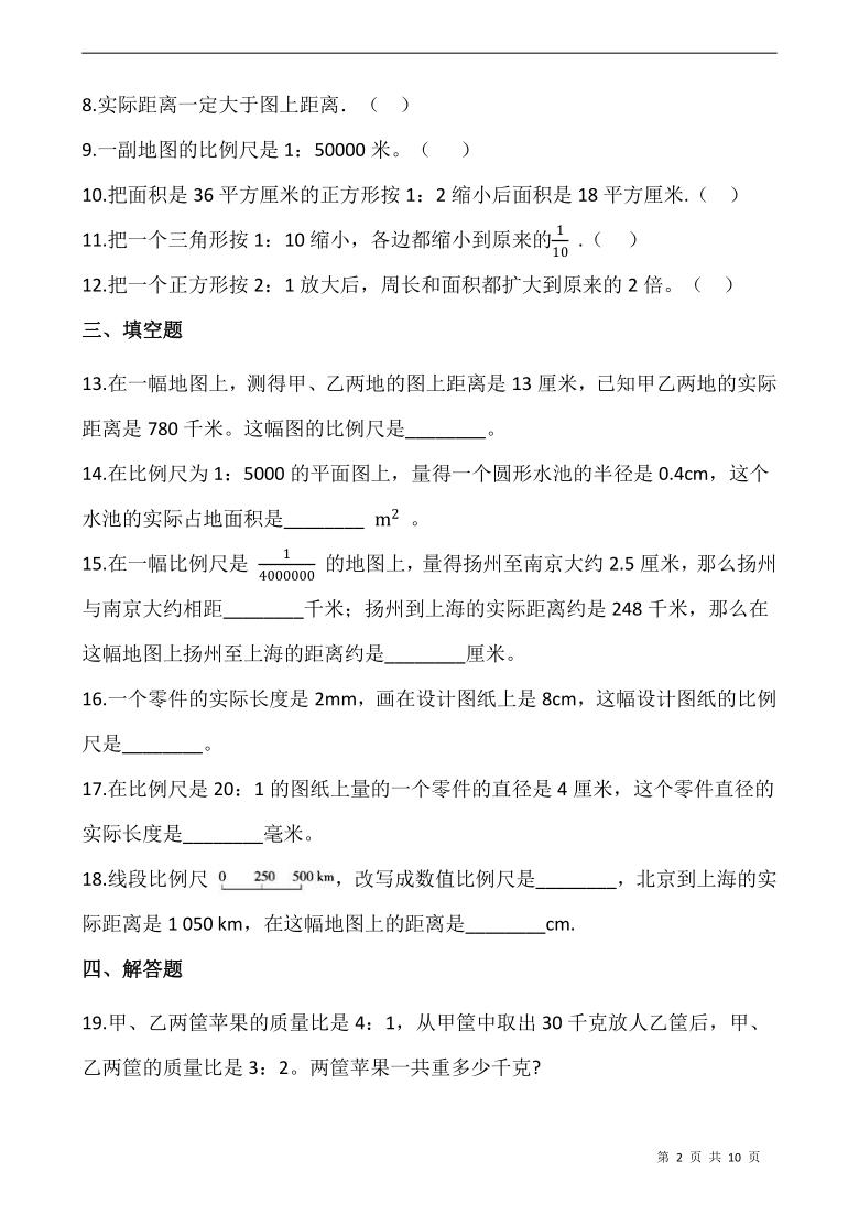 人教版六年级数学下册同课课练 4.3 比例的应用 同步练习(含答案)