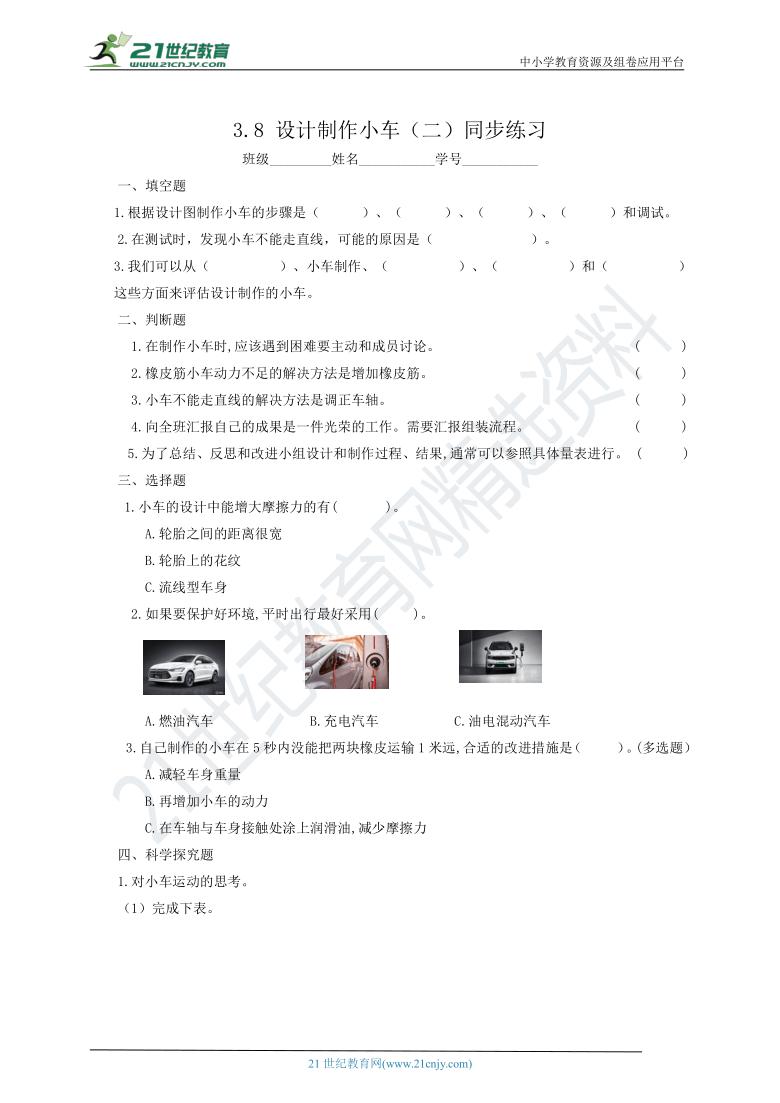 3.8设计制作小车(二)同步练习(含答案)