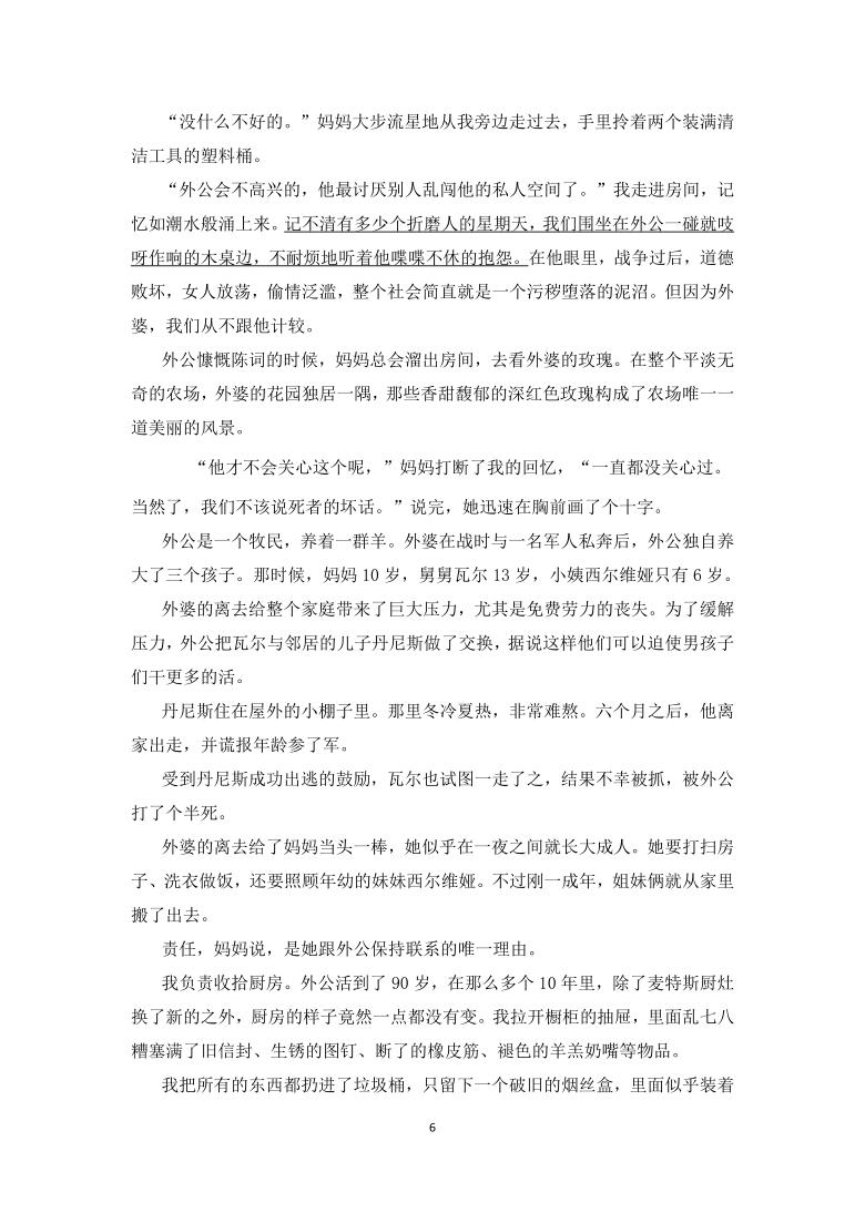 """2021届高考小说阅读二轮复习:""""战争""""主题练 含答案"""
