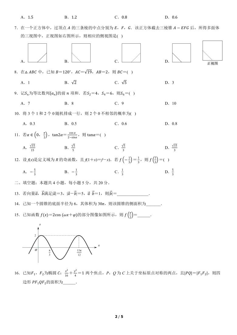 2021年全国高考甲卷真题数学试卷(文)(word版无答案)