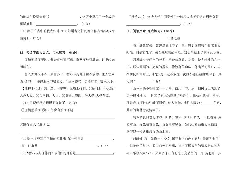 统编版六年级语文下册期中学业水平测试卷(含答案)