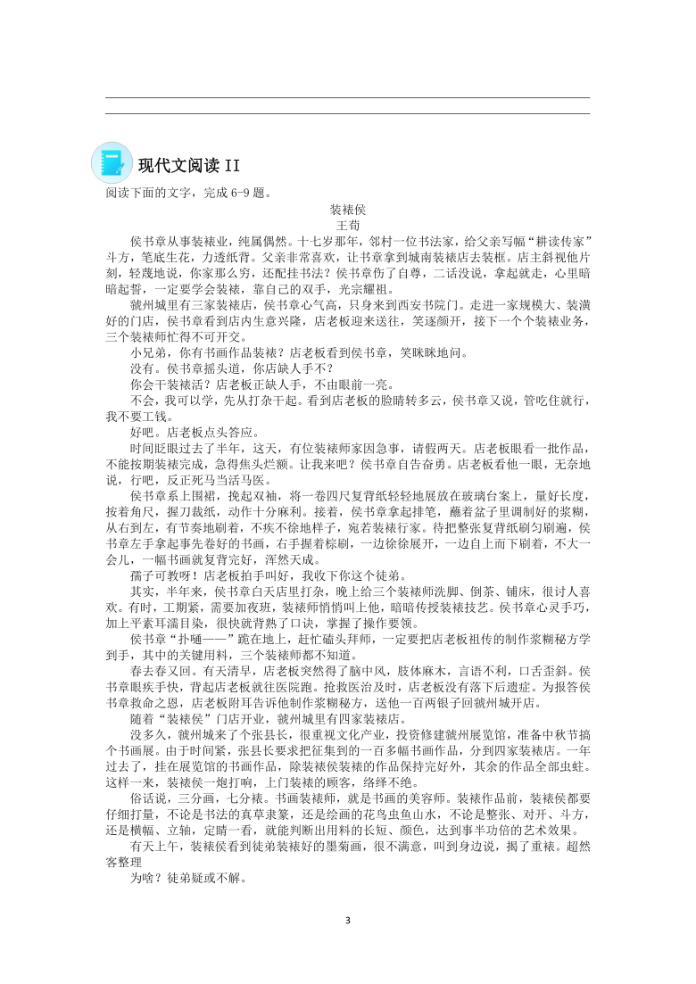 2022届高三语文现代文阅读提升专练(第140练)(含答案)