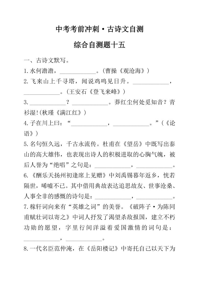 2021年中考考前冲刺?古诗文每日自测15(word版含答案)