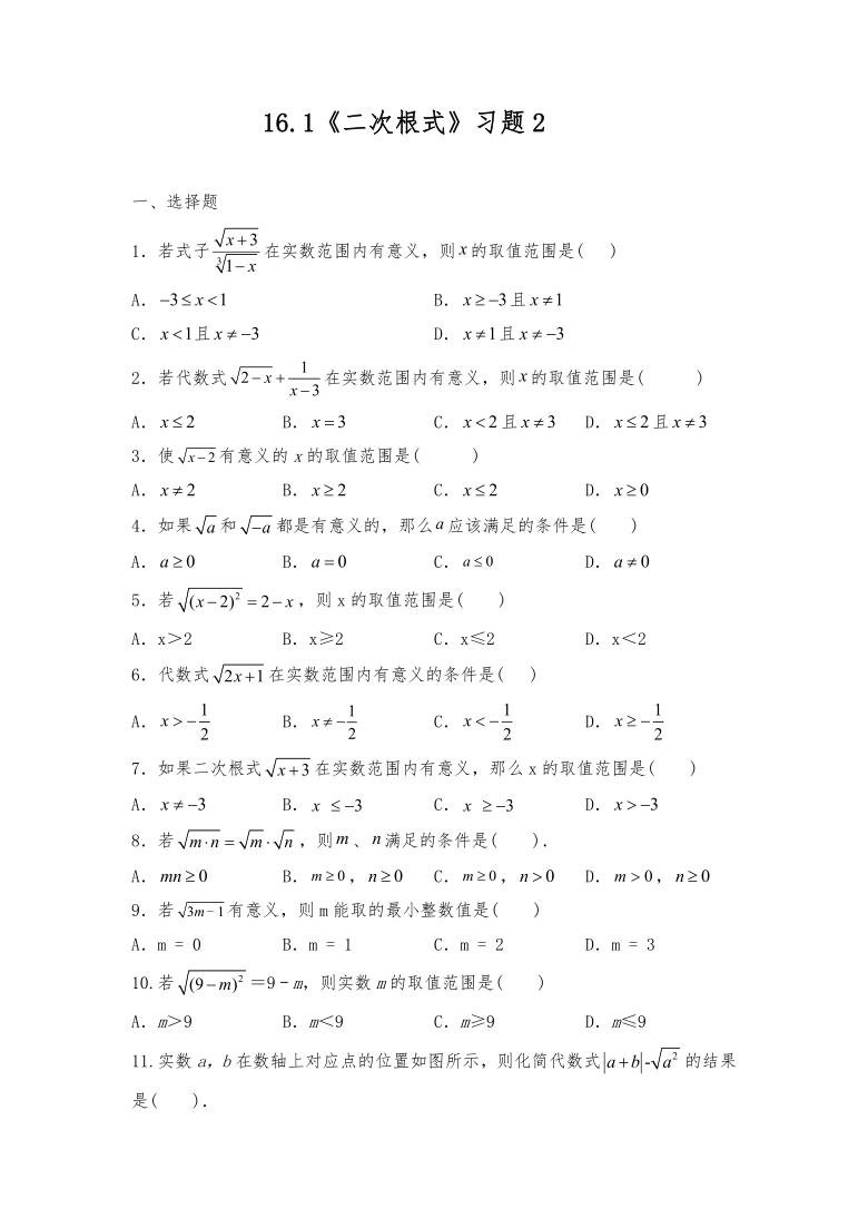 人教版八年级数学下册16.1二次根式一课一练习题2(Word版,含答案)
