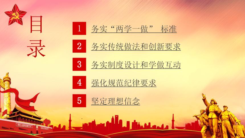 """初中专题教育""""七一""""建党节 课件(20张PPT)"""
