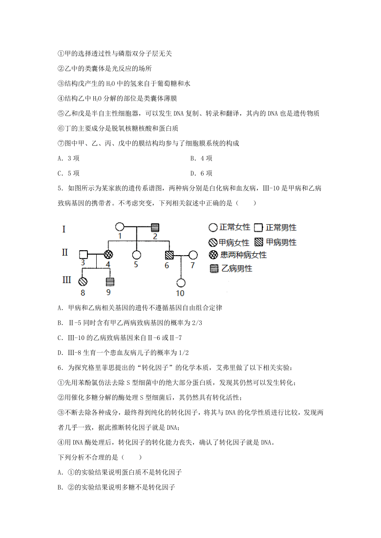 2021年湖南省高考压轴模拟卷 生物  Word版含解析