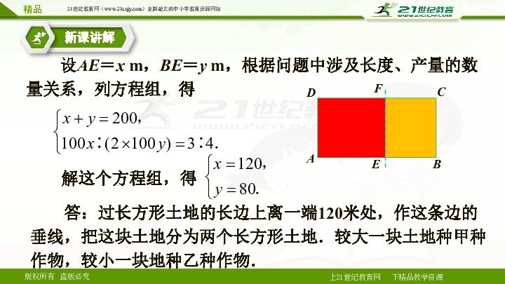 8.3实际问题与二元一次 第二课时 (课件)