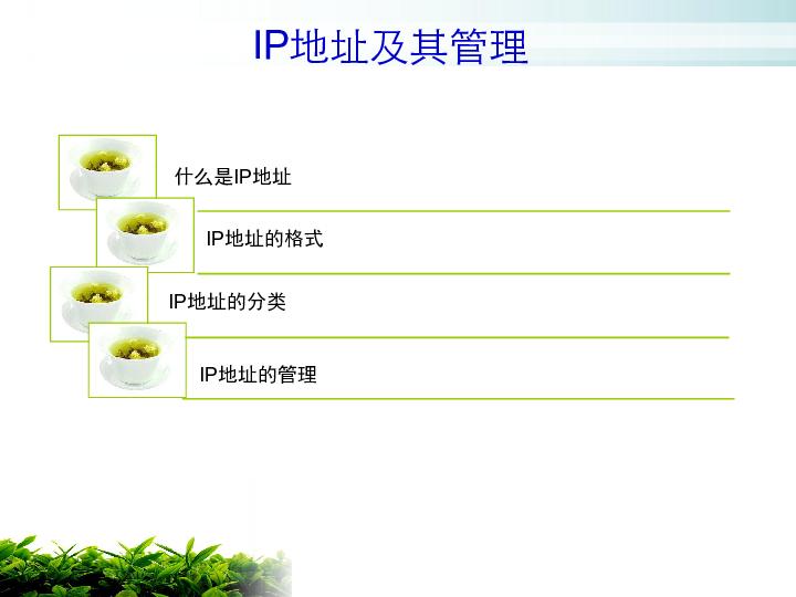 教科版高中信息技术(网络技术应用模块)课件:IP地址及其管理 (共20张PPT)