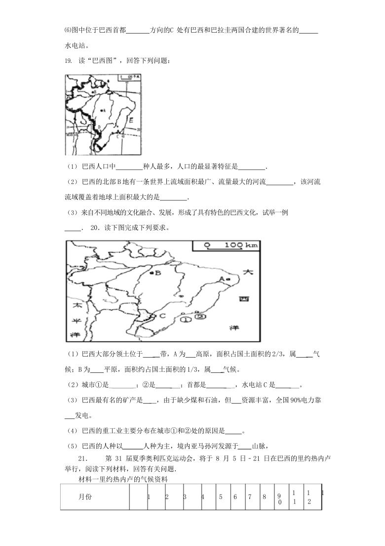 商务星球版七年级下册地理8.5巴西同步测试(word版含答案和解析)