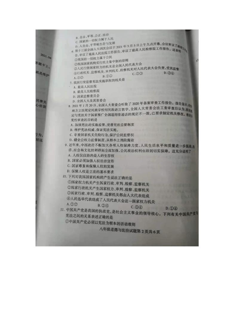 山东省临沂市平邑县2020-2021学年八年级下学期期中测试道德与法治试题(图片版含答案)