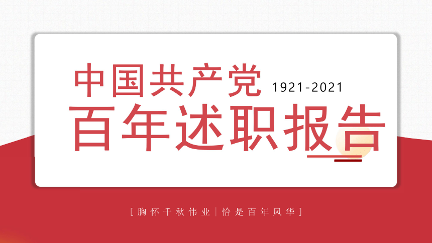 党史:中国共产党百年述职报告 课件(36ppt)