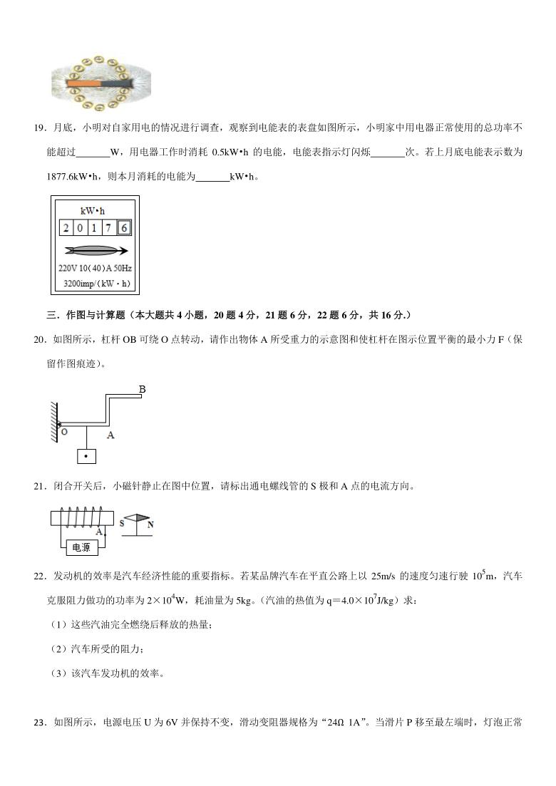 2021年江苏省宿迁市泗洪县中考物理一模试卷(pdf + 答案)