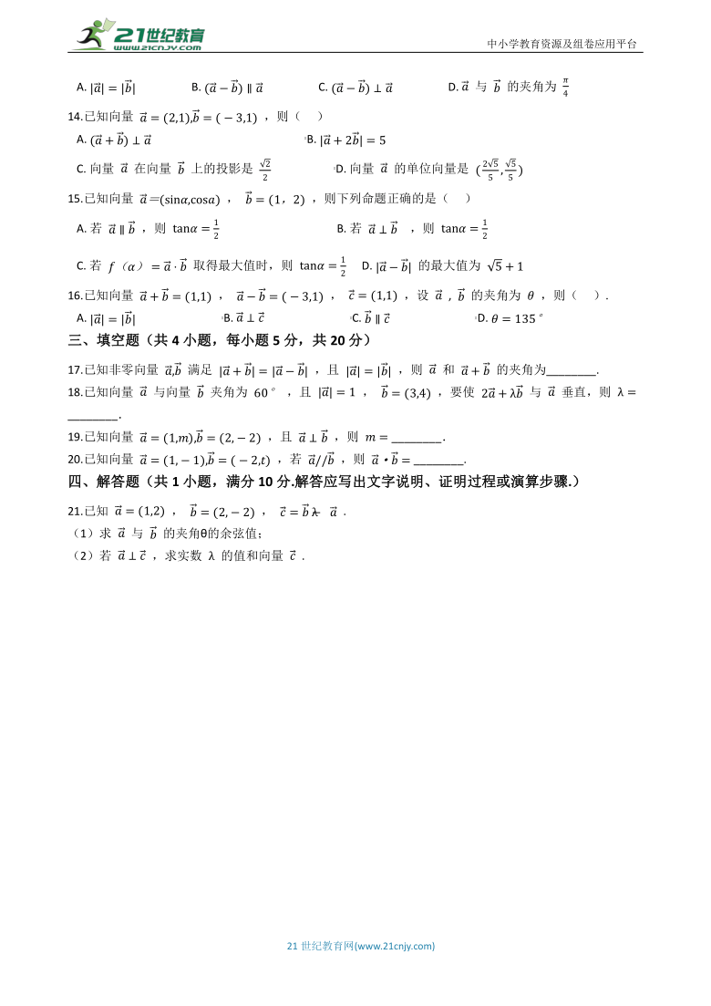 6.3 平面向量的坐标表示2    同步练习(含解析)