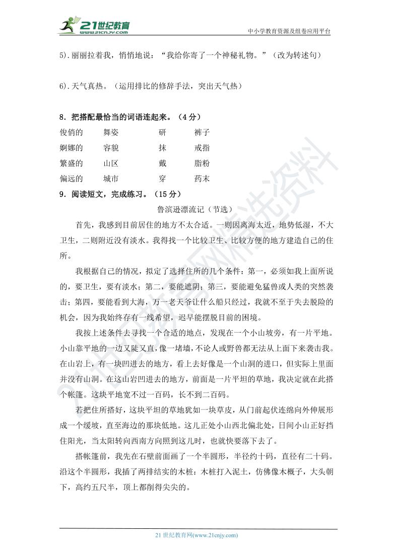 统编版六年级语文下册期中综合检测试卷(含答案)