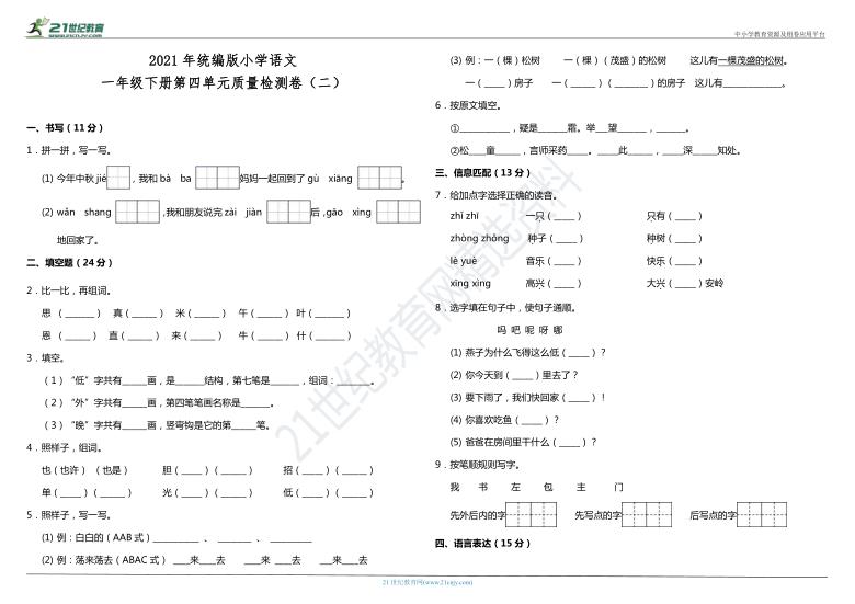 2021年统编版小学语文一年级下册第四单元质量检测卷(二)(含答案)