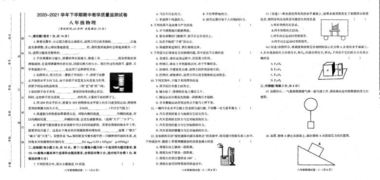 河南省濮阳濮阳县2020-2021学年八年级下学期期中考试物理试题(扫描版,无答案)