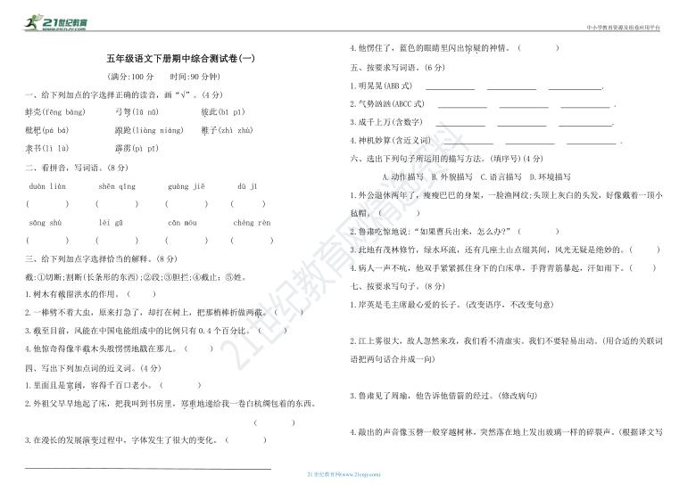 统编版五年级语文下册期中综合测试卷(一)(含答案)
