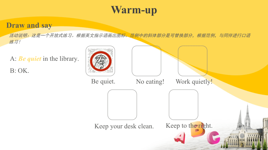 Unit 6 Work quietly!C Story time 课件(共21张PPT)