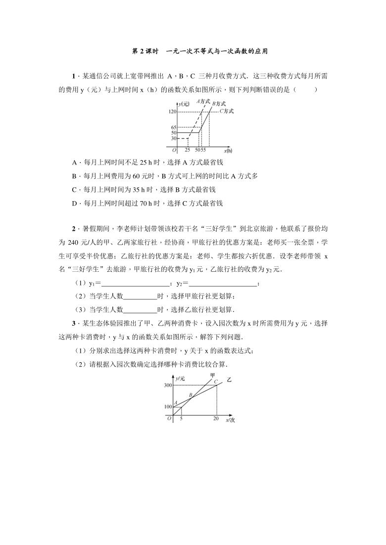 北师大版数学八年级下册:2.5 一元一次不等式与一次函数  同步练习(word版附答案)