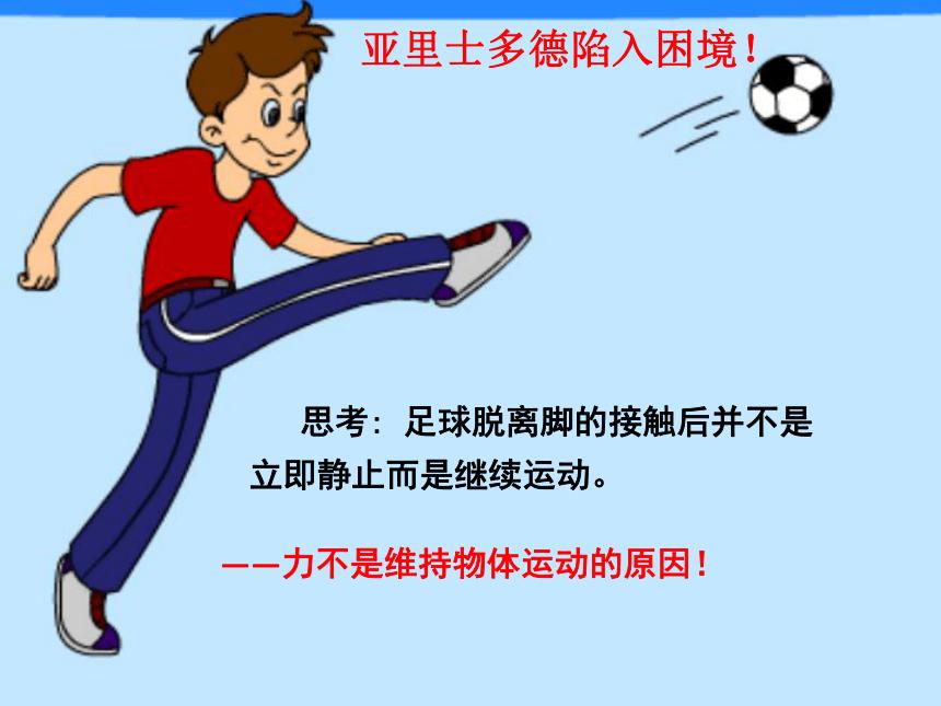 7.3探究物体不受力时怎样运动 课件27张PPT  2020-2021学年沪粤版物理八年级下册