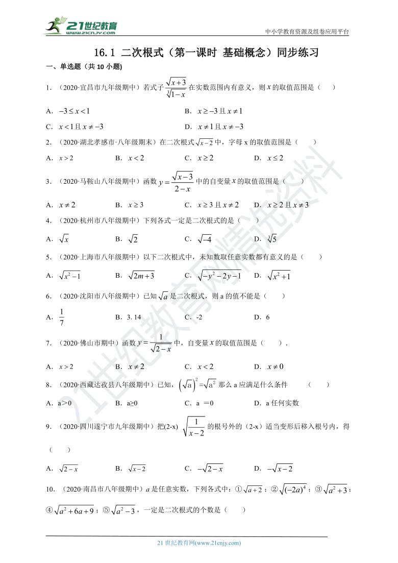 16.1.1 二次根式的概念同步练习(含答案)