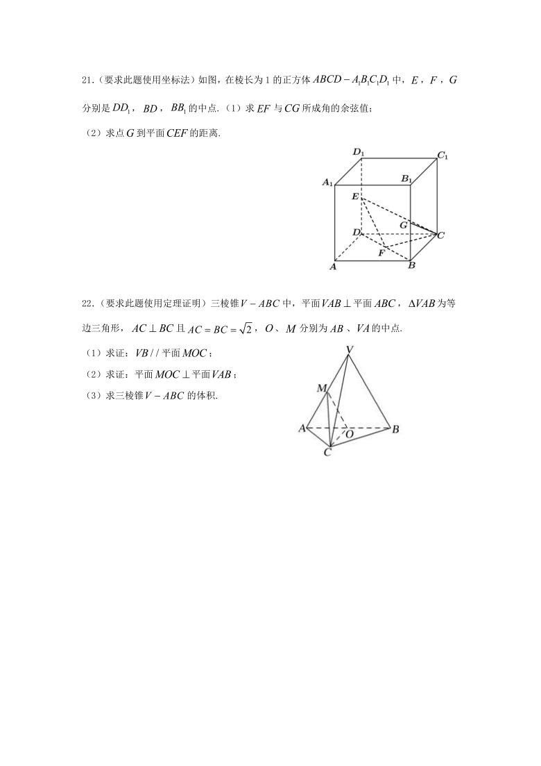 吉林省吉林市第二中学2020-2021学年高一下学期期末考试数学试题(Word版含答案)