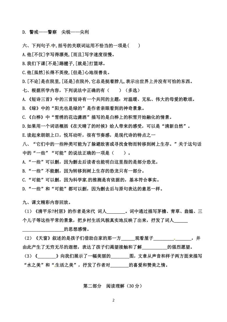 部编版四年级下册语文期中综合检测卷  (含答案)