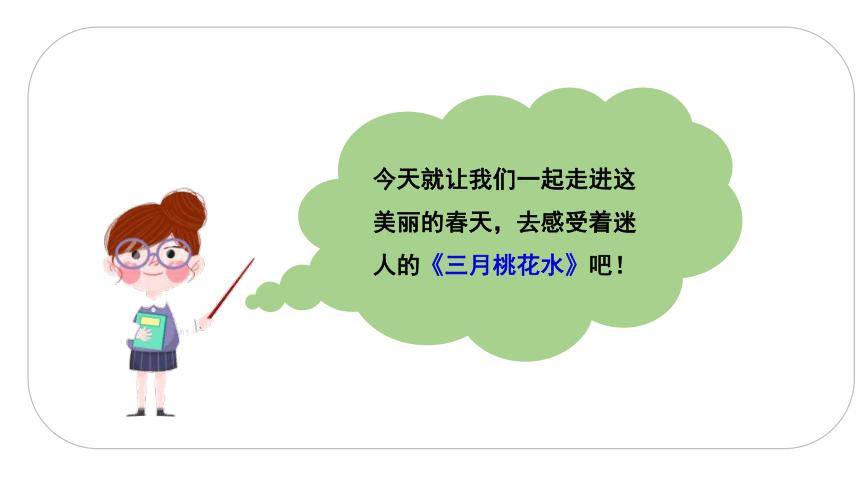 4 三月桃花水    课件(21张ppt)