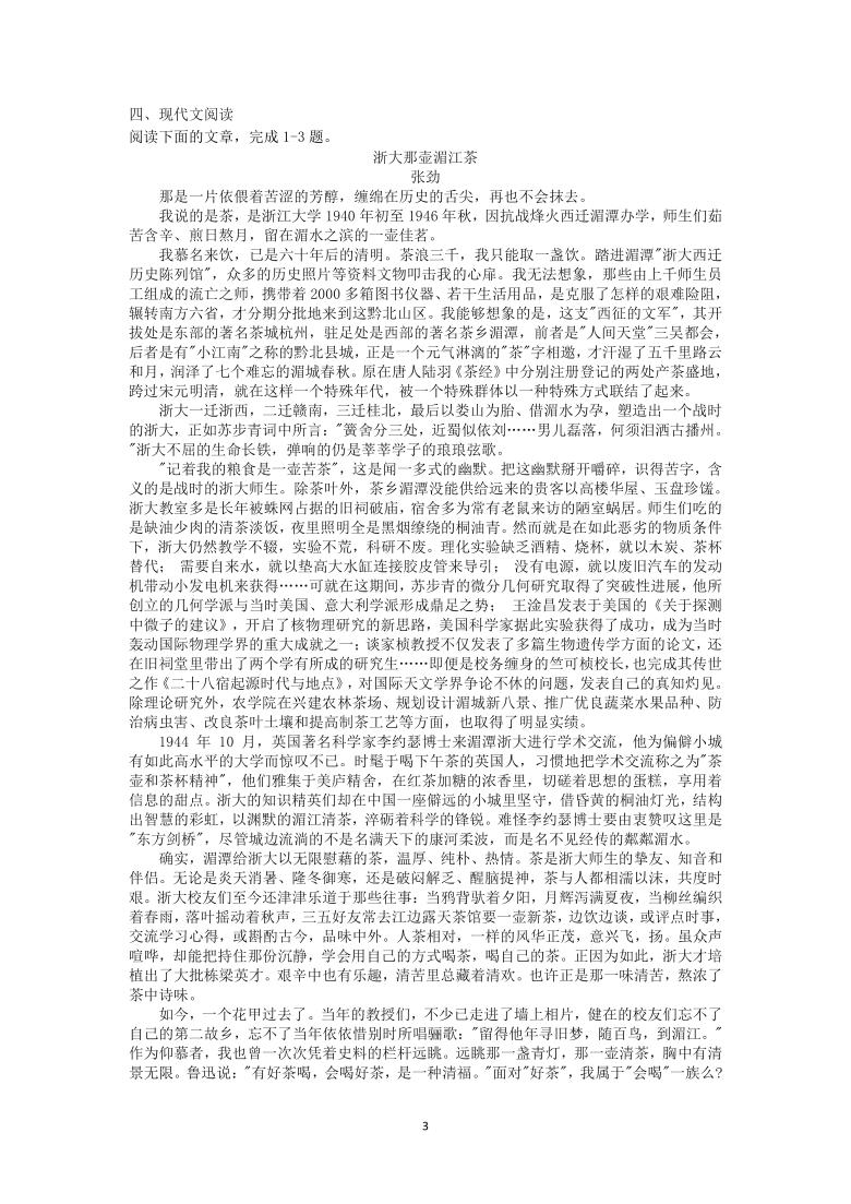 2022届高三语文课时作业本(第268练)(含答案)