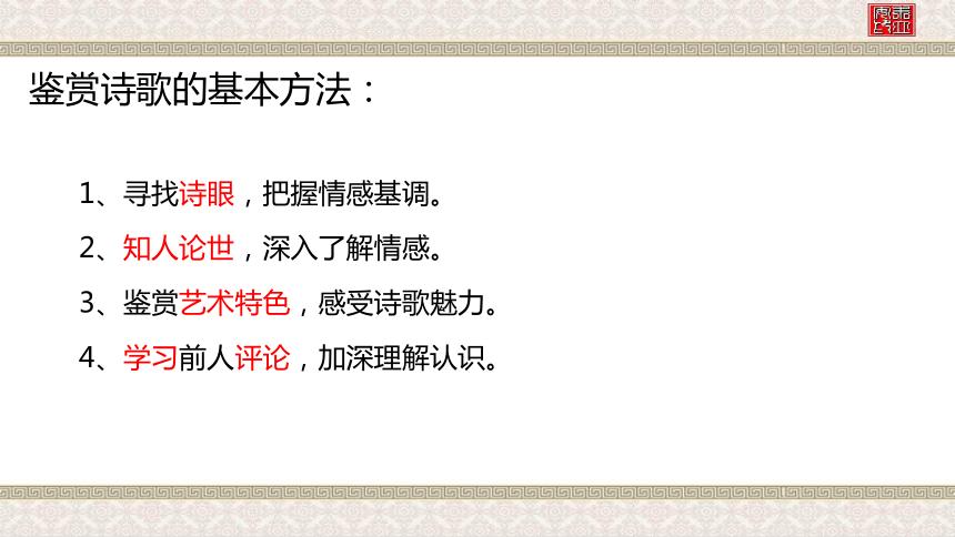 2021—2022学年统编版高中语文必修上册7.1《短歌行》课件(37张PPT)