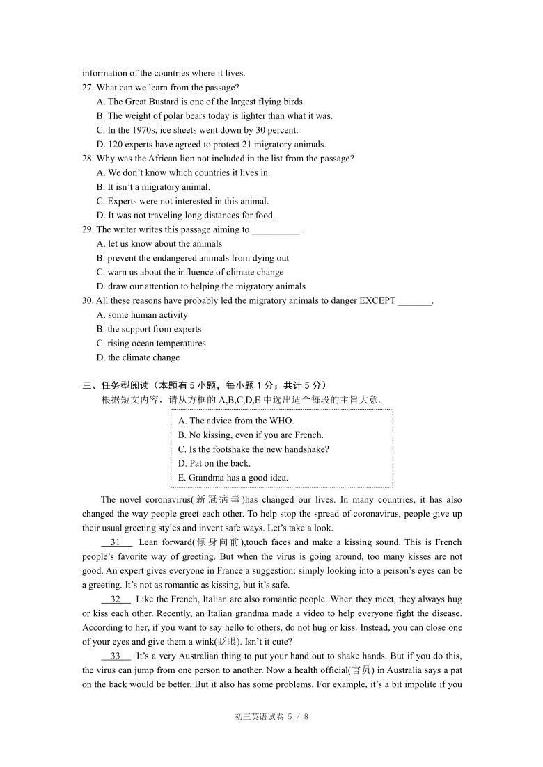 浙江省宁波市北仑区2020-2021学年第一学期九年级英语第三次月考试题(word版,含答案)