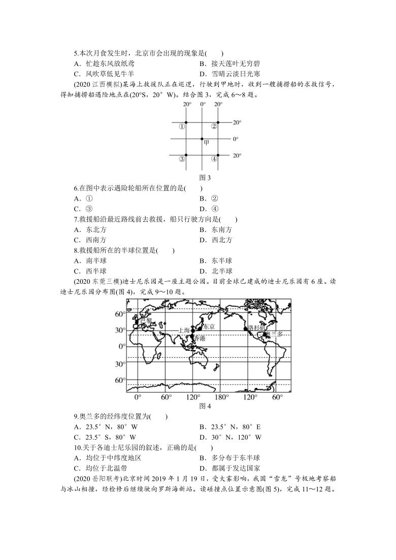 2021年江西省中考地理知识点复习练习:地球和地球仪(word版含答案)
