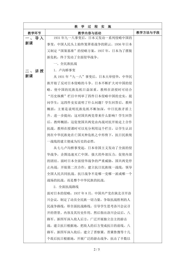 (中职)中国历史全一册 第七章 抗日战争时期的政治概况和文化 教案(表格式)