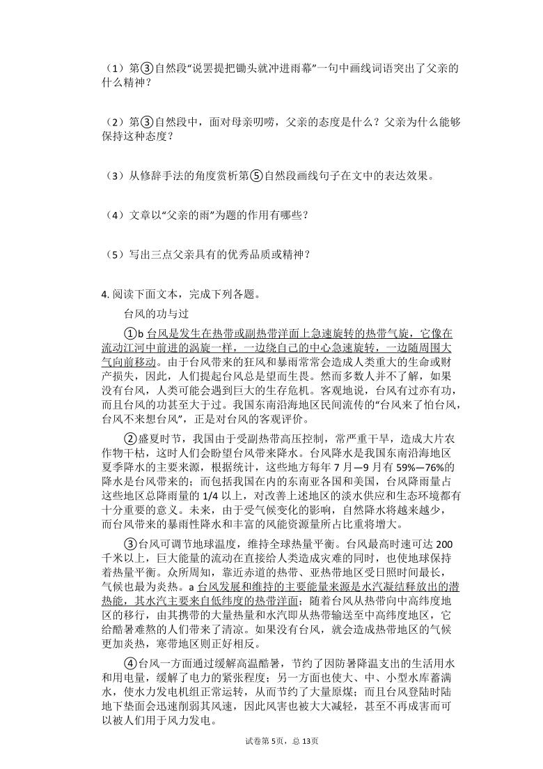 2021中考语文总复习现代文阅读每日一练(七)(含答案)