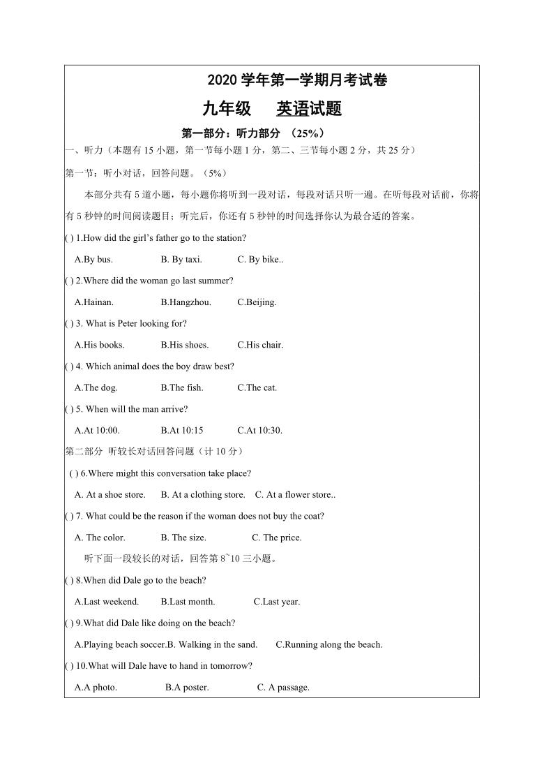 浙江省绍兴市2020-2021学年第一学期九年级12月月考英语试题(word版无答案,无听力音频和原文)