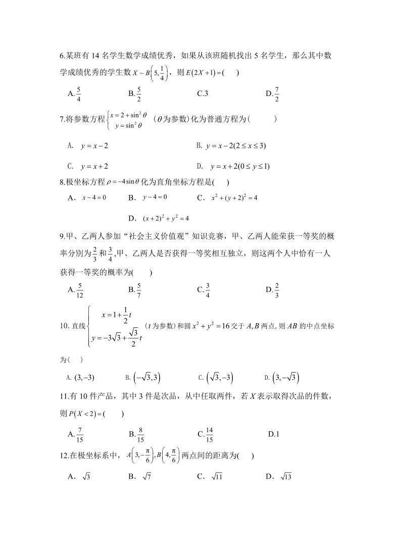 甘肃省舟曲县第一重点高中2020-2021学年高二下学期期末考试数学(理)试题(Word版含答案)