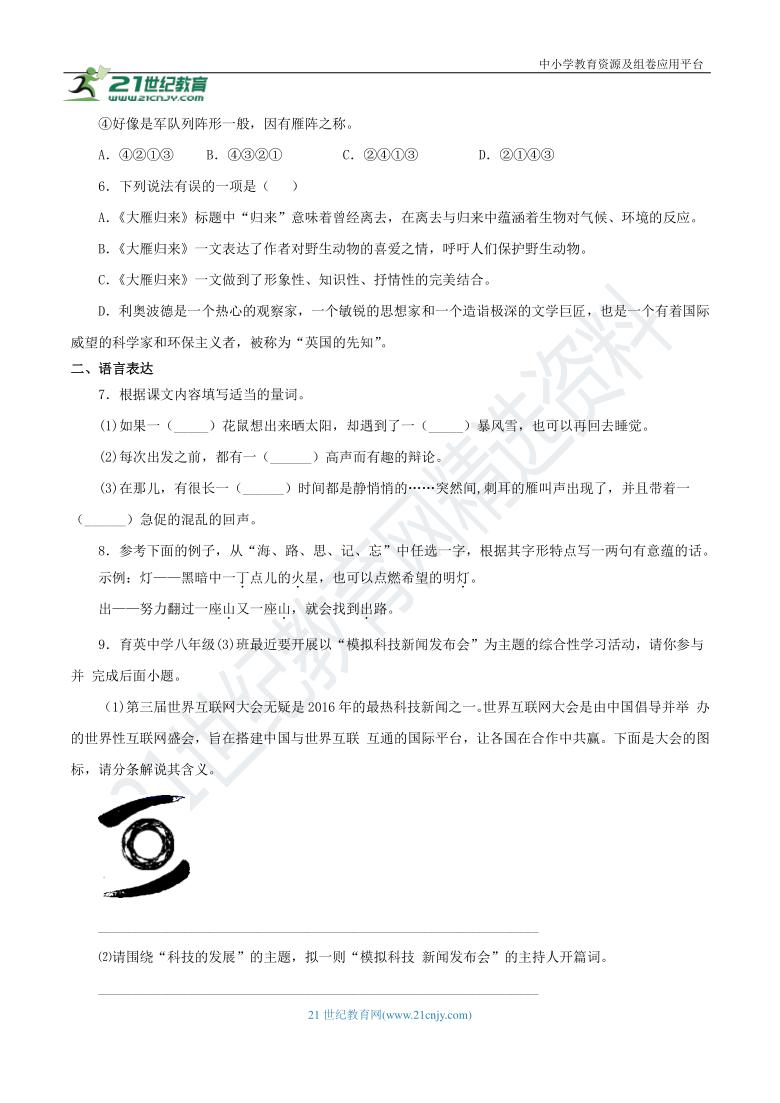 7《大雁归来》同步练习(含答案)