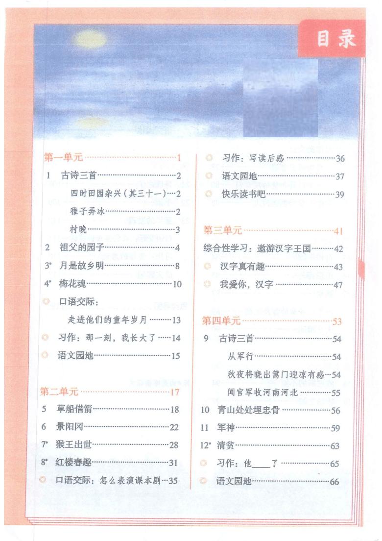 统编版2021 五年级语文下册全册 课堂笔记  (PDF版)