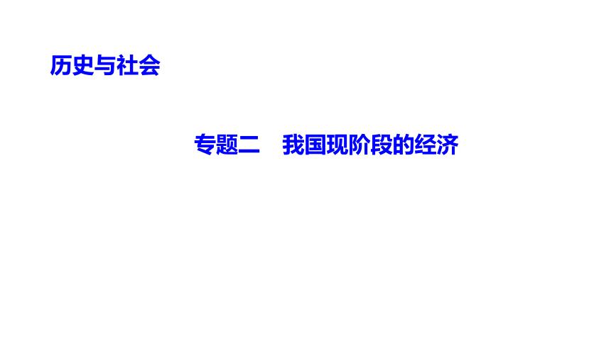 專題二 我國現階段的經濟 練習課件-2021屆中考歷史與社會一輪復習(金華專版)(66張PPT)